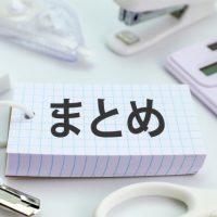「まとめサイト」を英語でどう言う?