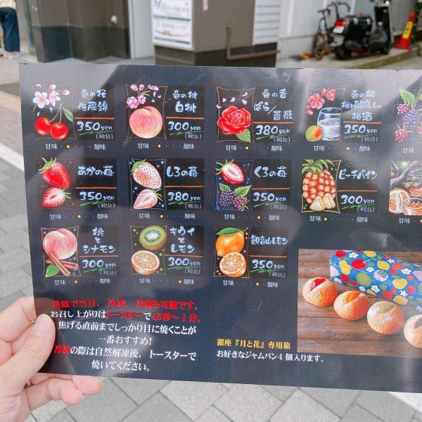 """【東京・銀座】大人の""""ジャムパン""""専門店!「銀座 月と花」"""