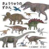 【日曜日の絵本】最新学説に基づく恐竜たち!大人も夢中になる一冊