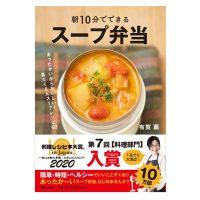 第7回料理レシピ本大賞【料理部門】で入賞!「朝10分でできるスープ弁当」