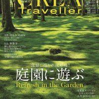 美しい庭園を大特集!心を穏やかに鎮める旅に出かけたくなる一冊
