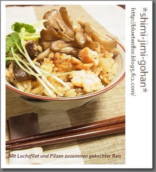 秋鮭ときのこの生姜炊き込みご飯 by:庭乃桃さん