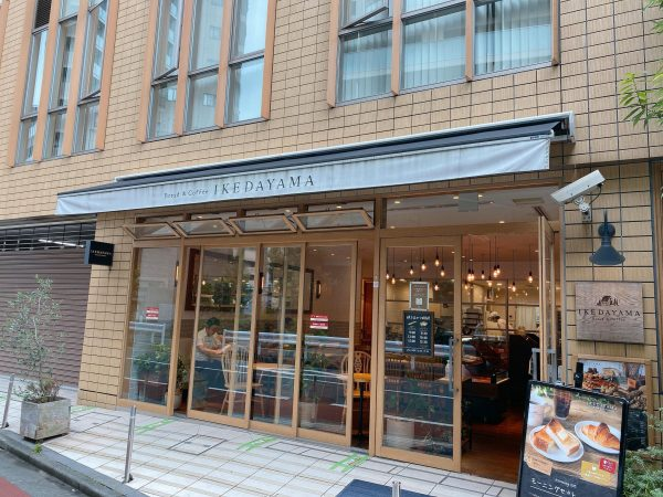【五反田】コスパ最高!ワンコインモーニングが楽しめる「ブレッド&コーヒーイケダヤマ」