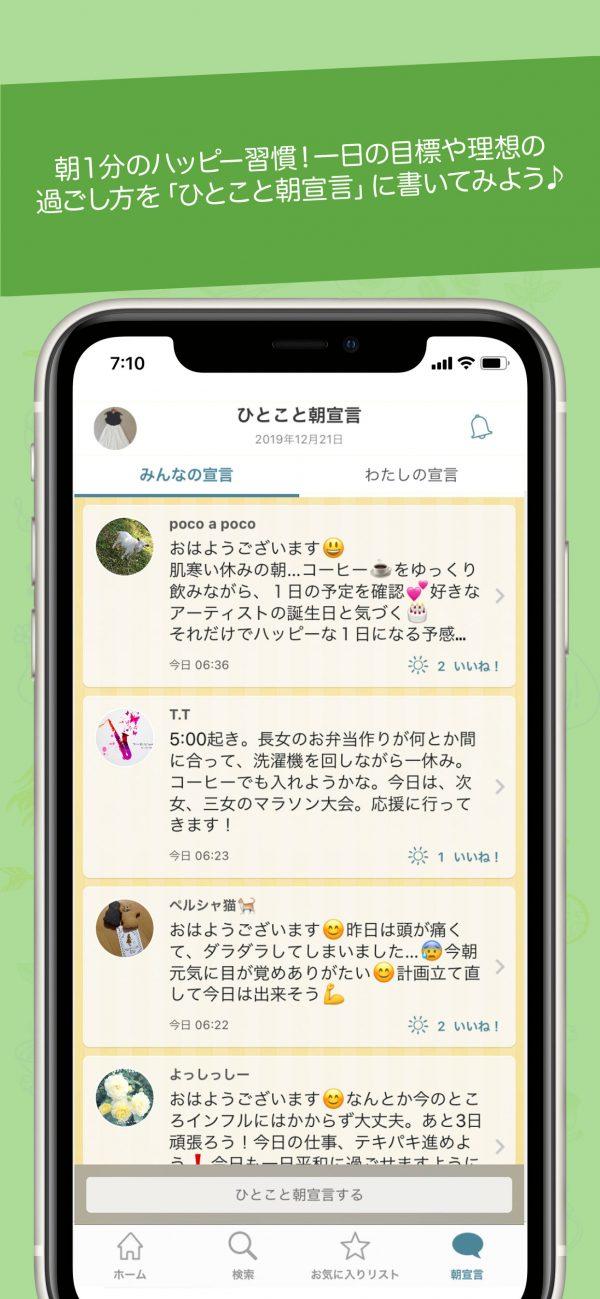 ひとこと朝宣言の画面イメージ