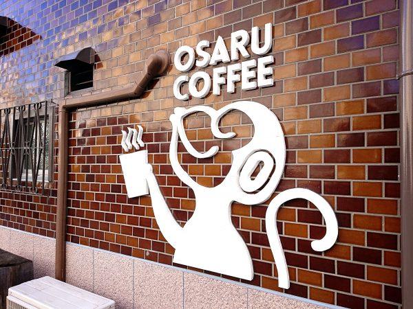 【大阪】おさるのイラストが目印!おしゃれコーヒースタンドのモーニング@OSARU Coffee