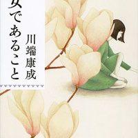 揺れる女ごころを鮮烈に描く、川端康成の傑作小説『女であること』