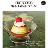 甘く幸せなおうちおやつレシピ『とろ〜りなめらか We Love プリン』