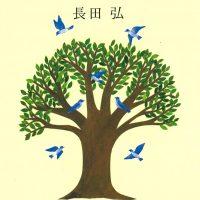 日常のふとした瞬間の幸福を書きとめた詩集『深呼吸の必要』