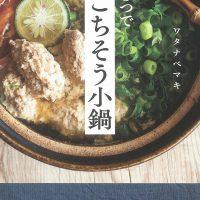 急に寒い日に!簡単ごちそう「小鍋やおでん」レシピ集、オススメ2冊