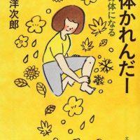 季節のリズムで、身体を気持ちよくするための一冊『整体かれんだー』