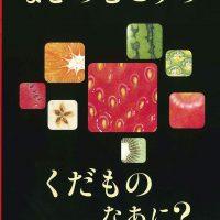 【日曜日の絵本】イチゴ、キウイ、ザクロ…果物いろいろ拡大したら?