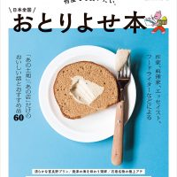 おうちごはんやおやつをより楽しくする一冊『日本全国おとりよせ本』