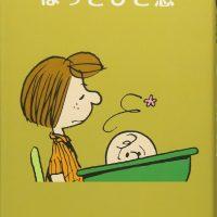 忙しい毎日に疲れたときに。心をほぐしてくれる一冊『ほっとひと息』