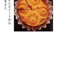 料理のバトンをつないでいく。伊藤まさこの『母のレシピノートから』