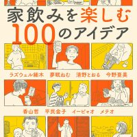 日々の小さな幸せが増える一冊『家飲みを楽しむ100のアイデア』