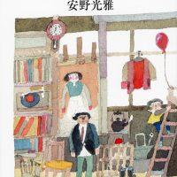画家・安野光雅さんの自伝エッセイ集、素敵な絵の宝物のような一冊