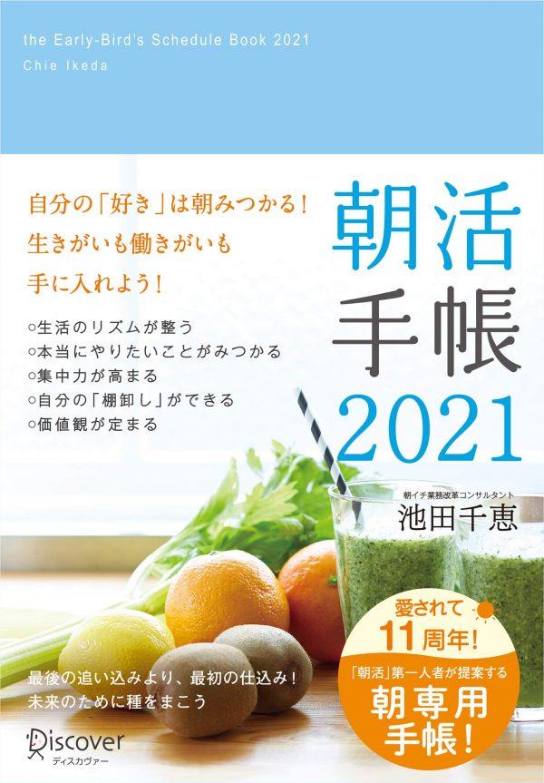 朝活手帳2021
