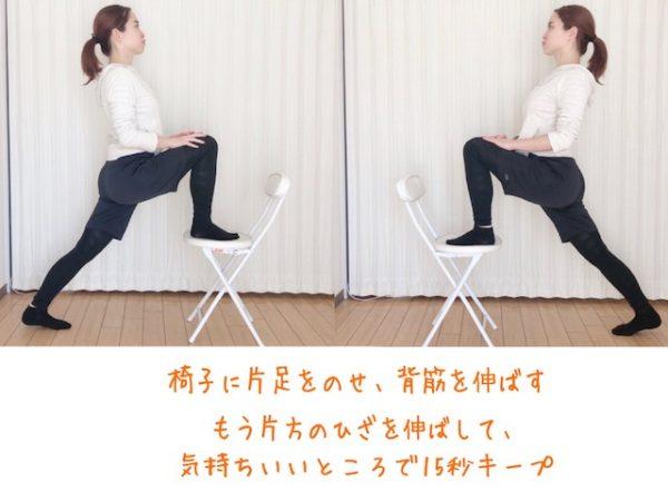 筋肉を活性化◎おうちでできる簡単「冷え・むくみ予防」ストレッチ