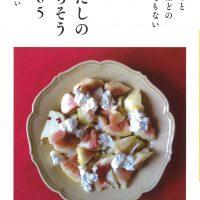 普通のご飯の食卓日記、小さな物語のようなレシピ『わたしのごちそう365』
