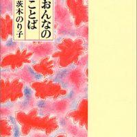 食卓に珈琲の匂い流れ…茨木のり子さんの詩集、朝読書にオススメ2冊