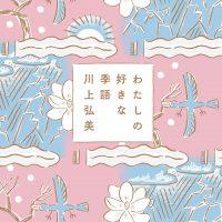 朝読書にオススメ。川上弘美さんのエッセイ集『わたしの好きな季語』