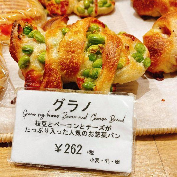 枝豆・ベーコン・チーズ入りの惣菜パン「グラノ」