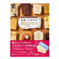 オーブン不要!レンジだけで作れる簡単パンレシピ本『世界一ズボラなBOXパン』
