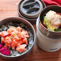 スープジャーで熱々!「肉団子と白菜のワンタンスープ」「レンジ鮭ご飯」2品弁当