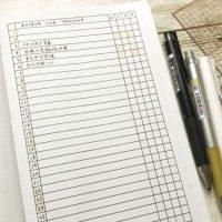 毎日のタスク管理がラクになる!簡単「ToDoリスト」書き方アイデア3つ