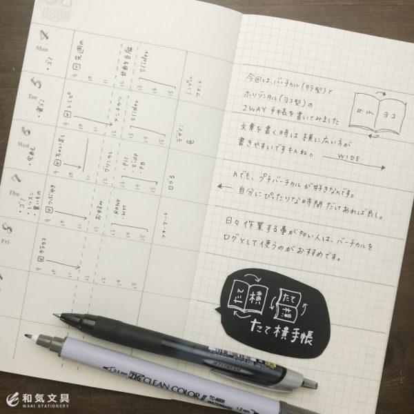 時間管理に便利!横向き手帳を「バーチカル(縦型)」に変えるワザ♪by和気文具 今田里美
