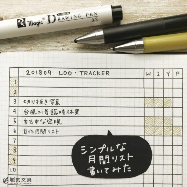 シンプルで使いやすい「月間リスト」