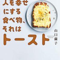 パンで幸せ朝ごはん、のせて焼いておいしい「朝トースト」レシピ集