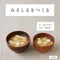 おだしがおいしい!料理家・高山なおみさんの本『みそしるをつくる』