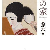 不可解な人間心理の闇に心がざわつく、ミステリアスな小説『女の家』