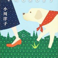 何気ない日常の幸せを大切にしたくなる本『とにかく散歩いたしましょう』