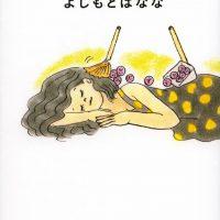 「小さな幸せ」に気づく。平凡な毎日が愛おしくなる本、オススメ2冊