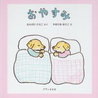 【日曜日の絵本】一日のおわりに。安心して眠れる絵本、オススメ2冊
