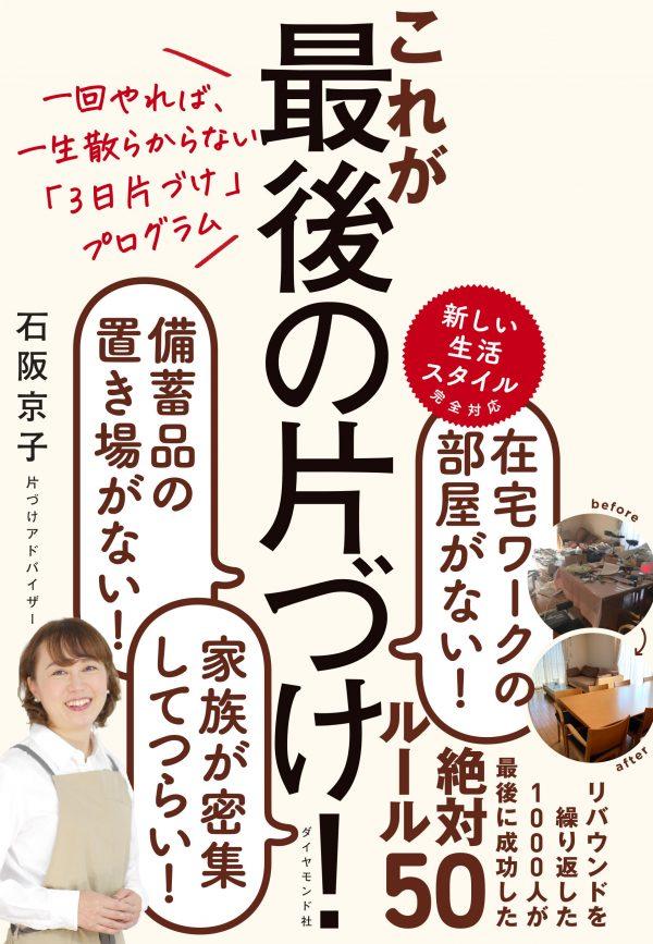 石阪京子書籍