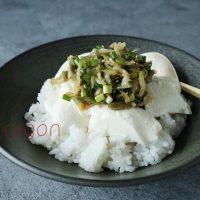 火を使わず5分で簡単!豆腐とザーサイの「のっけ丼」