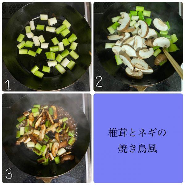 鶏肉いらずで簡単!ご飯が進む「しいたけとネギの焼き鳥風」の作り置き