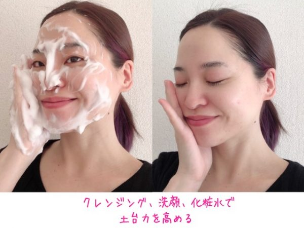 クレンジング&洗顔