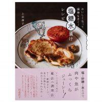 肉も魚も漬けるだけでふっくらジューシー!書籍『おいしくなって保存もきく! 塩糖水漬けレシピ』
