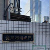 【品川】食肉市場で朝ごはん@一休食堂【vol.223】
