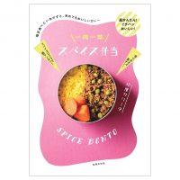 作り置きなら朝5分!印度カリー子さん初の弁当本『一肉一菜スパイス弁当』