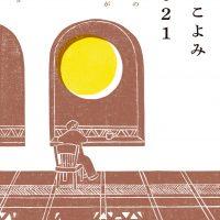 月を眺めるひとときを。暮らしにいいリズムをつくる本『月のこよみ』