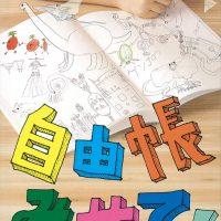 小学生のノート術がすごい!大人も刺激される一冊『自由帳みせて!』