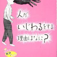 『人がいじわるをする理由はなに?』人間心理を哲学的に考える一冊