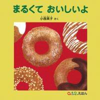 【日曜日の絵本】まるくっておいしいもの、子どもも大人も大好き!