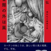本さえあれば怖くない。穂村弘の読書日記エッセイ『図書館の外は嵐』