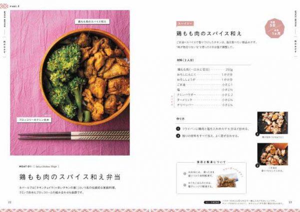 鶏もも肉のスパイス和え弁当